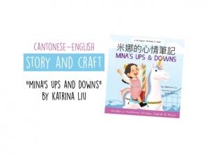 Bilingual Story & Craft: Mina's Ups and Downs