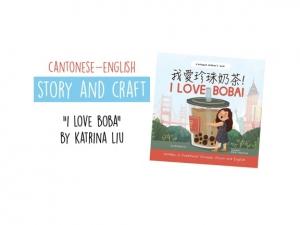 Bilingual Story & Craft: I Love Boba!